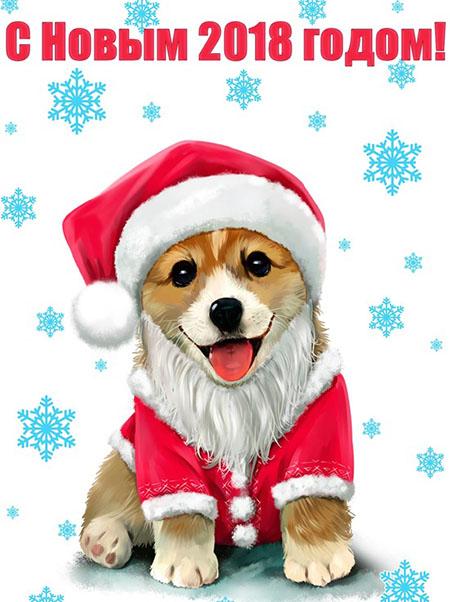 Поздравления С Новым годом собаки 2018 - картинки и открытки 15