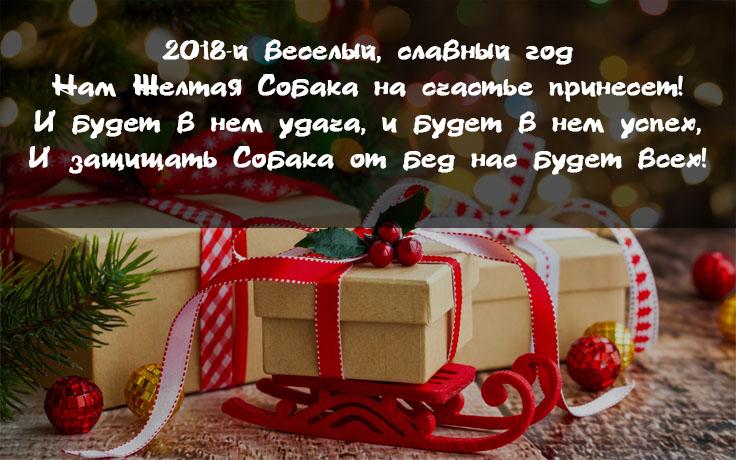 Поздравления С Новым годом собаки 2018 - картинки и открытки 3