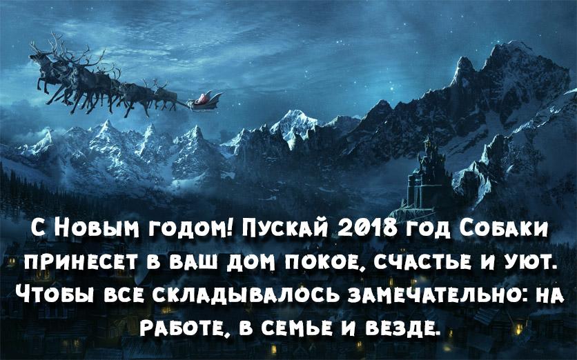 Поздравления с Новым годом 2018 в прозе - самые красивые и прикольные 1