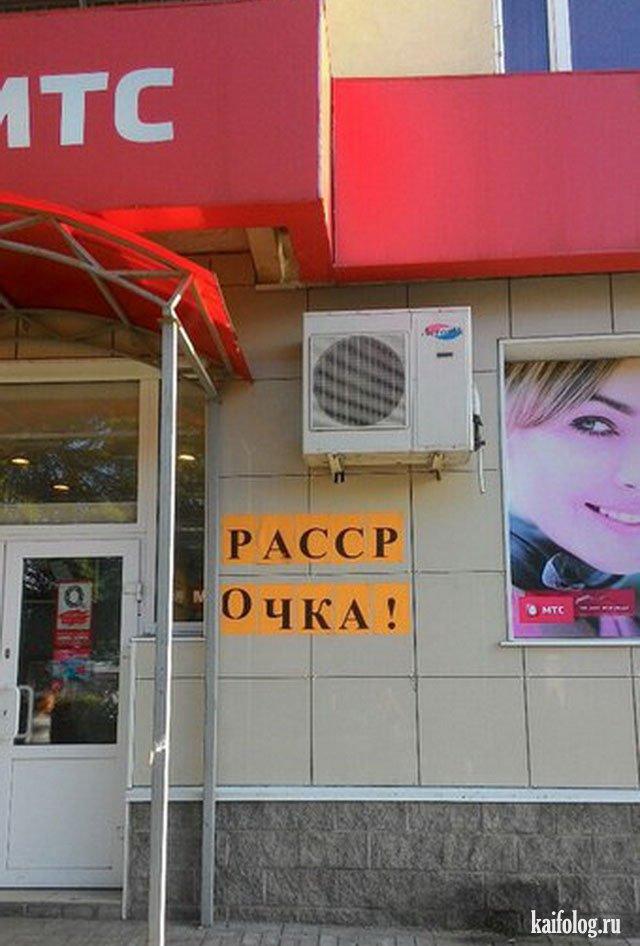 Приколы и маразмы России - самые смешные и прикольные картинки 15