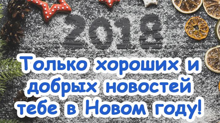 Прикольные Новогодние открытки 2018 - скачать бесплатно, подборка 15
