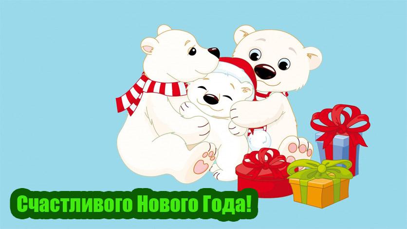 Прикольные Новогодние открытки 2018 - скачать бесплатно, подборка 2