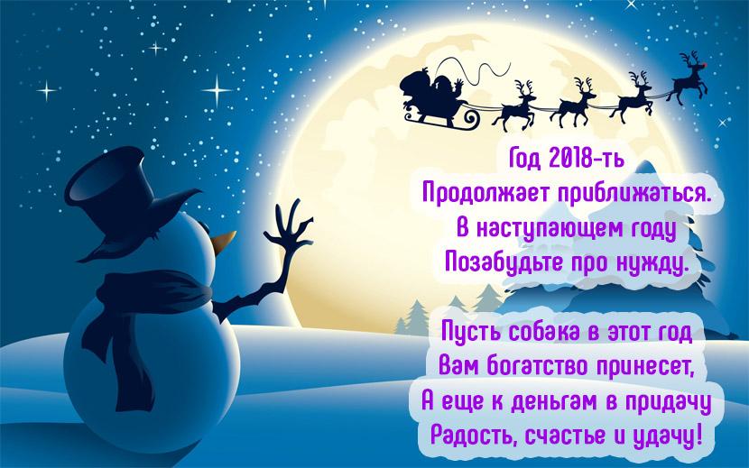 Прикольные Новогодние открытки 2018 - скачать бесплатно, подборка 4