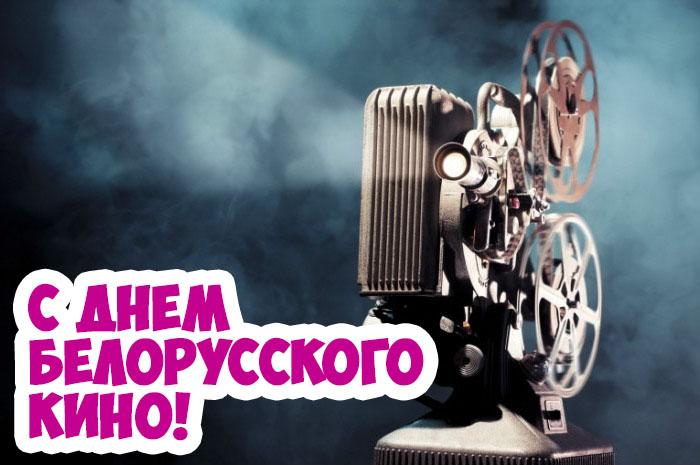 Прикольные и красивые поздравления - С днем белорусского кино 1
