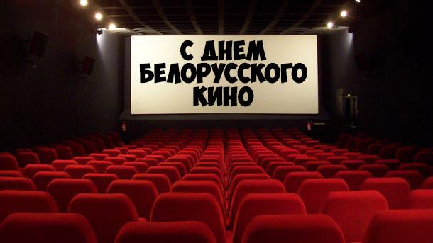 Прикольные и красивые поздравления - С днем белорусского кино 3