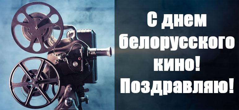Прикольные и красивые поздравления - С днем белорусского кино 4