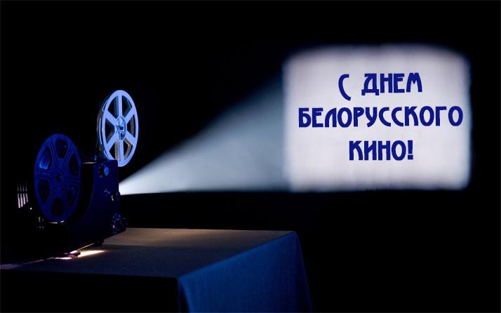 Прикольные и красивые поздравления - С днем белорусского кино 6