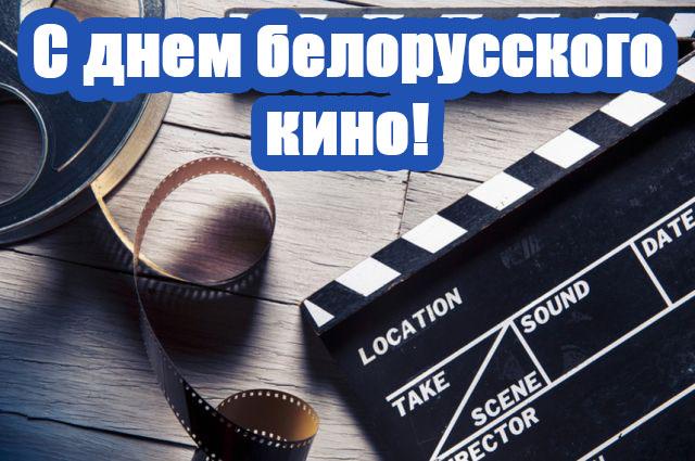 Прикольные и красивые поздравления - С днем белорусского кино 7