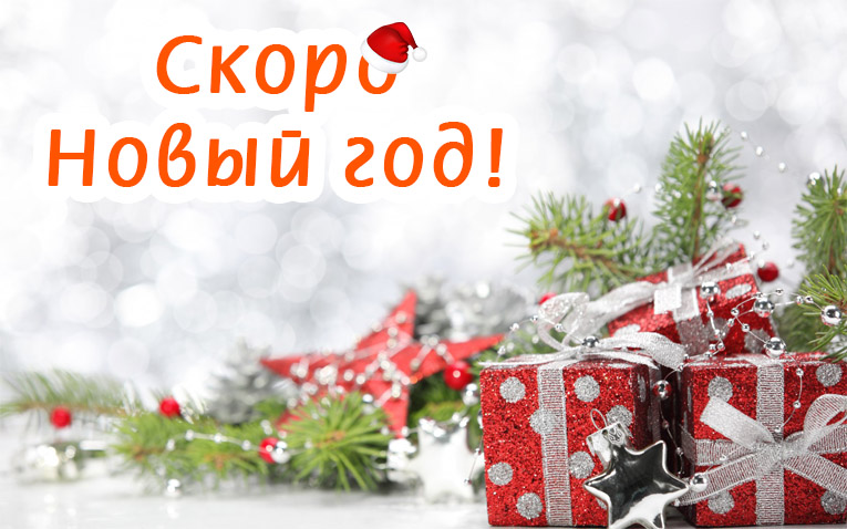 Скоро Новый год - картинки и открытки, самые прикольные и красивые 7