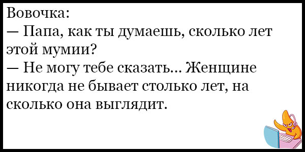 Смешные и ржачные анекдоты про Вовочку - новая подборка №74 1