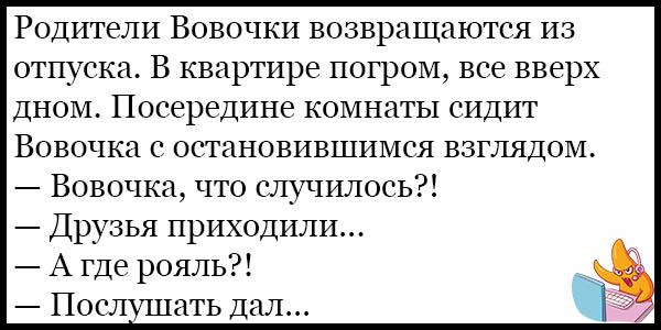 Смешные и ржачные анекдоты про Вовочку - новая подборка №74 15
