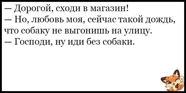 Смешные и ржачные анекдоты про любовь - прикольная подборка №69 10