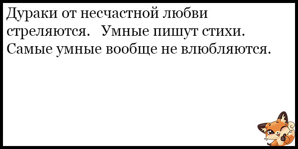 Смешные и ржачные анекдоты про любовь - прикольная подборка №69 13