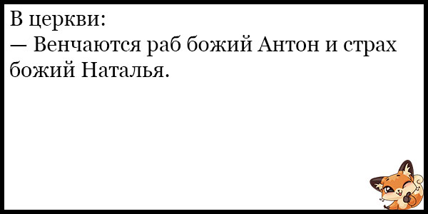 Смешные и ржачные анекдоты про любовь - прикольная подборка №69 15