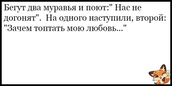 Смешные и ржачные анекдоты про любовь - прикольная подборка №69 16