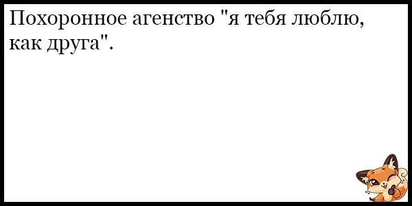 Смешные и ржачные анекдоты про любовь - прикольная подборка №69 17