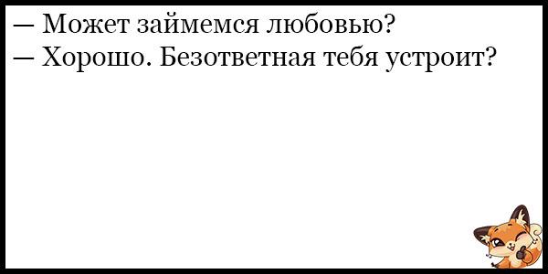 Смешные и ржачные анекдоты про любовь - прикольная подборка №69 18