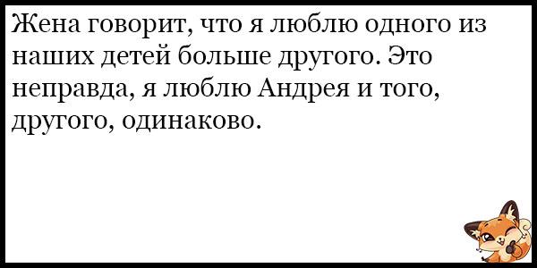 Смешные и ржачные анекдоты про любовь - прикольная подборка №69 2