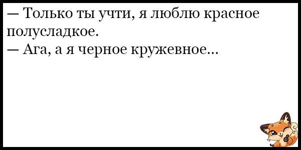 Смешные и ржачные анекдоты про любовь - прикольная подборка №69 3