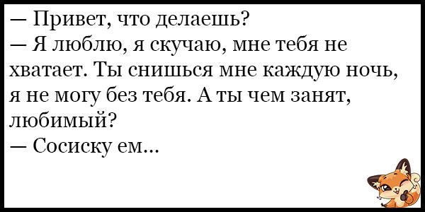 Смешные и ржачные анекдоты про любовь - прикольная подборка №69 4