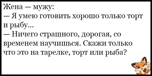 Смешные и ржачные анекдоты про любовь - прикольная подборка №69 5
