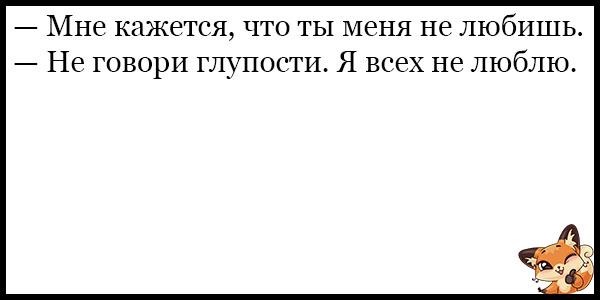 Смешные и ржачные анекдоты про любовь - прикольная подборка №69 7