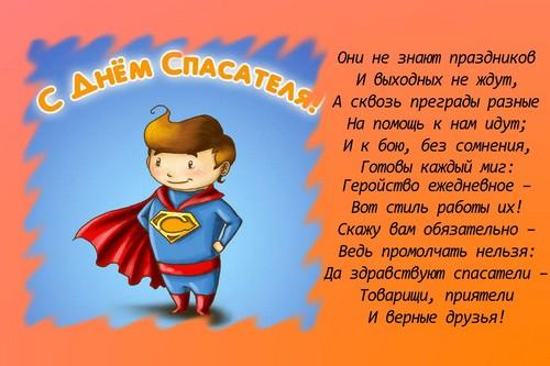 С Днем Спасателя России - красивые и прикольные картинки, открытки 3