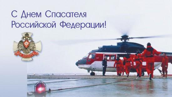 С Днем Спасателя России - красивые и прикольные картинки, открытки 7