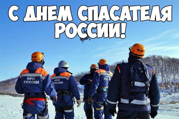 С Днем Спасателя России - красивые и прикольные картинки, открытки 8