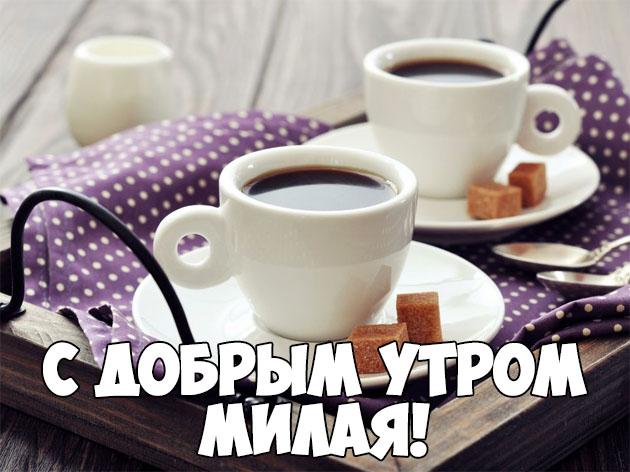 Фото открытка доброе утро милая