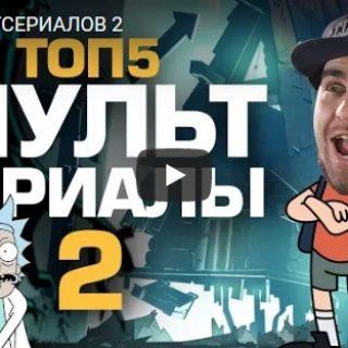 Топ 5 самых лучших и интересных мультсериалов - видео