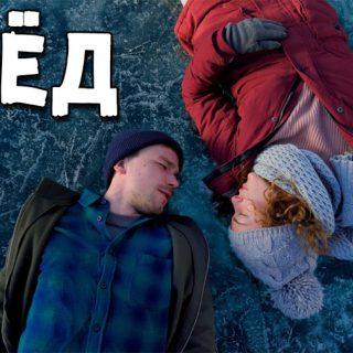 «Лёд» (2018) — дата выхода фильма, трейлер, новости, описание 1