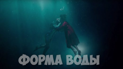 «Форма воды» (2018) — дата выхода фильма, трейлер, новости 1