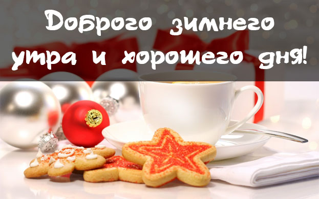 Доброго зимнего утра и хорошего дня - красивые картинки и открытки 13
