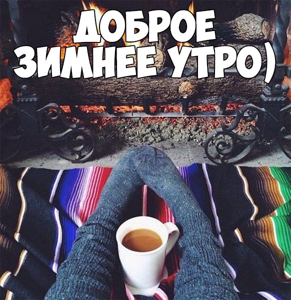 Доброго зимнего утра и хорошего дня - красивые картинки и открытки 5