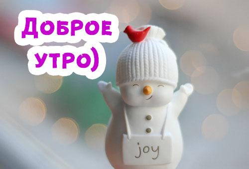 Доброго зимнего утра и хорошего дня - красивые картинки и открытки 8