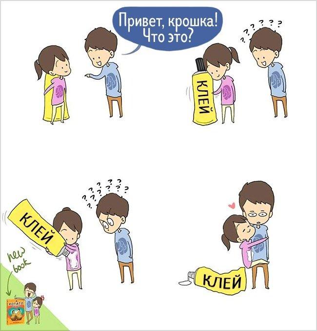 Забавные и интересные комиксы про любовь - самые красивые 2