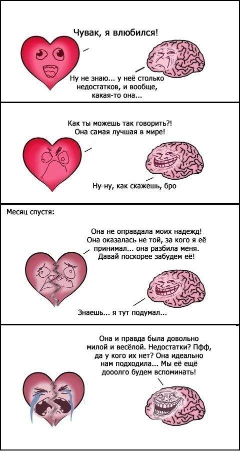 Забавные и интересные комиксы про любовь - самые красивые 3