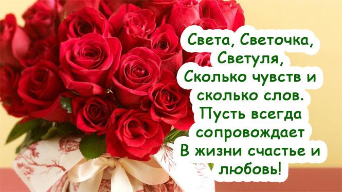 Картинки С Днем Рождения с именем Светлана - красивые и приятные 10