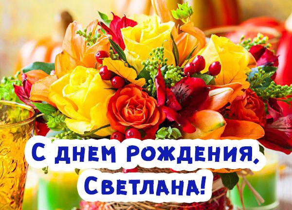 Картинки С Днем Рождения с именем Светлана - красивые и приятные 2