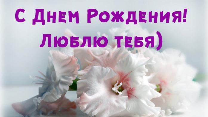 Картинки С Днем Рождения с именем Светлана - красивые и приятные 6