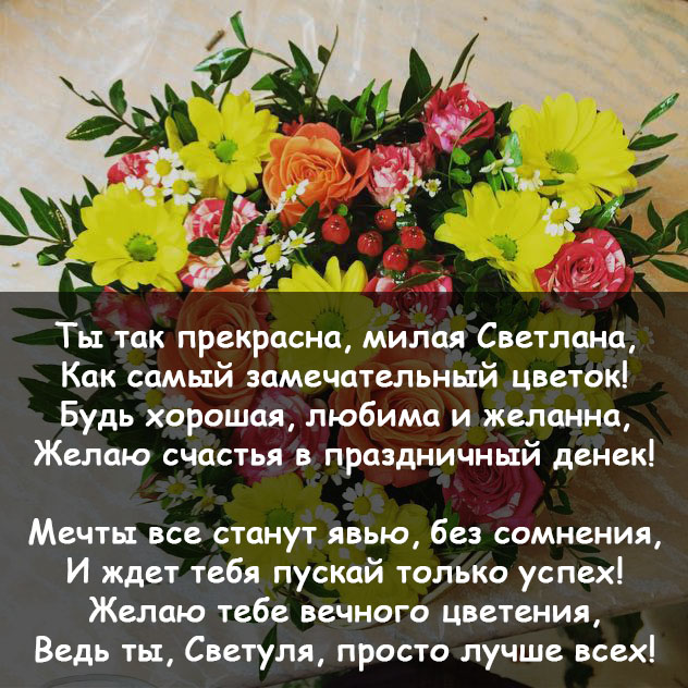 Картинки С Днем Рождения с именем Светлана - красивые и приятные 8