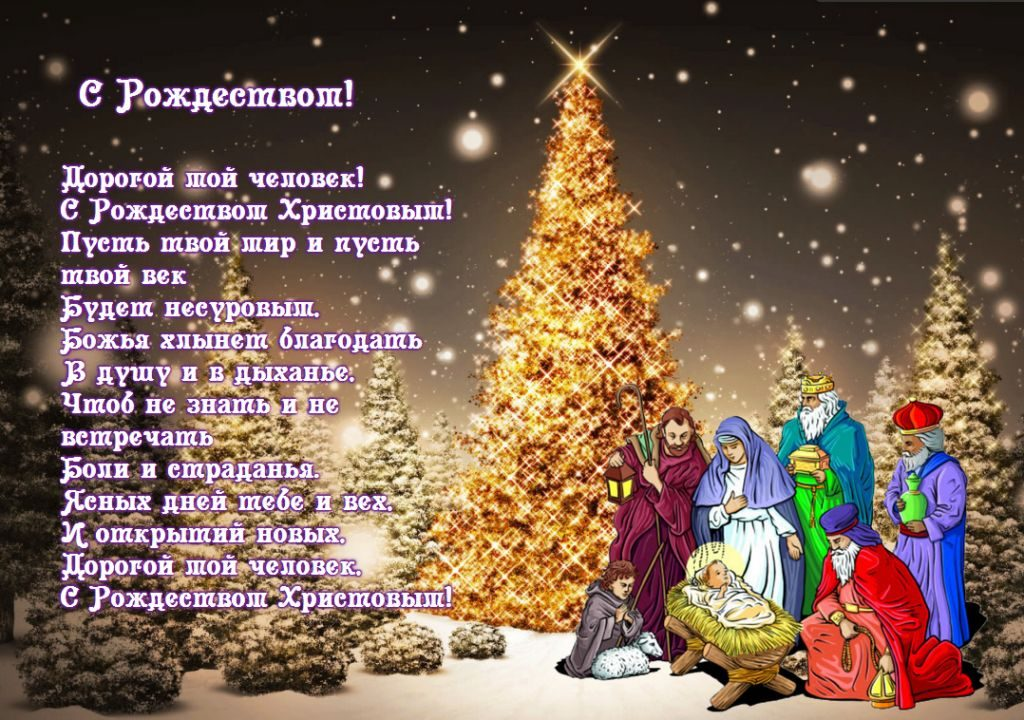 Поздравление с рождеством христовым в стихами