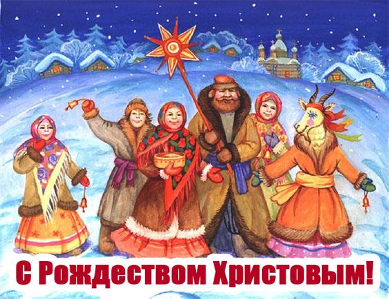 Картинки и открытки С Рождеством Христовым - красивые и приятные 5