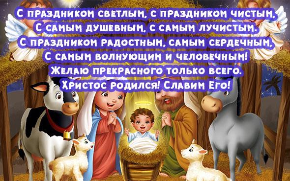 Картинки и открытки С Рождеством Христовым - красивые и приятные 6