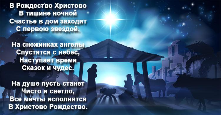 Картинки и открытки С Рождеством Христовым - красивые и приятные 8