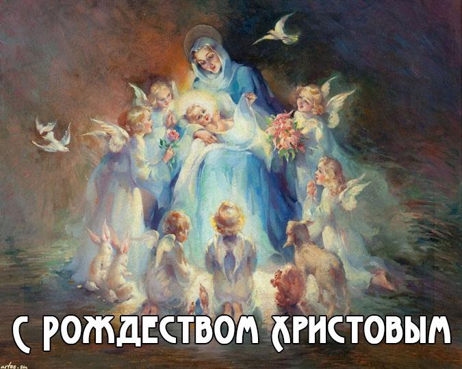Картинки и открытки С Рождеством Христовым - красивые и приятные 9