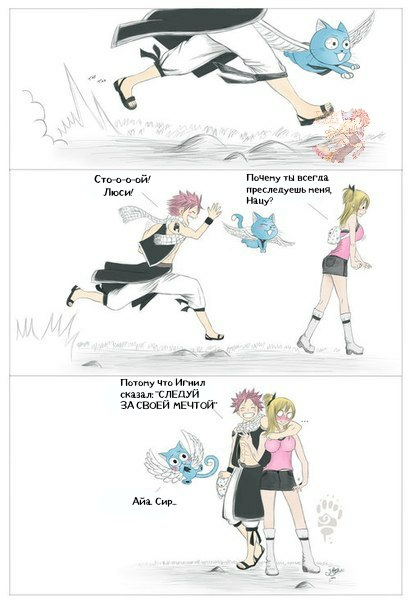Комиксы про Нацу и Люси Fairy Tail - самые красивые и прикольные 13