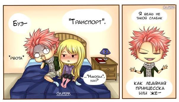 Комиксы про Нацу и Люси Fairy Tail - самые красивые и прикольные 16