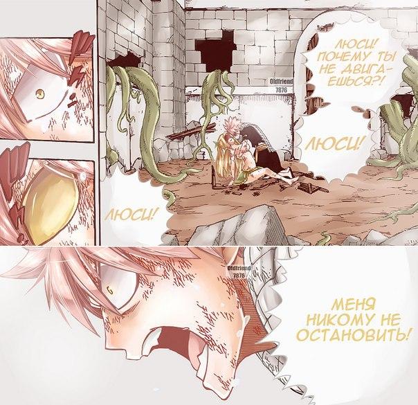 Комиксы про Нацу и Люси Fairy Tail - самые красивые и прикольные 18